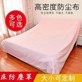 家具防塵布蓋布遮塵布蓋沙發的防塵布大擋灰布蓋床的防塵罩遮灰布 最後一天85折