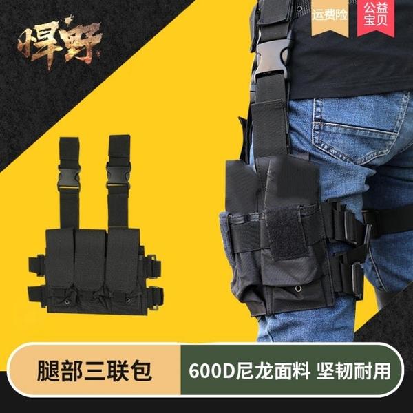戶外特種兵裝備腰包腿包戰術腰帶掛包多功能綁腿M4腿套腿部彈夾包 黛尼時尚精品