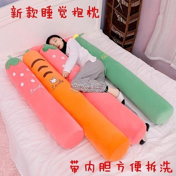 新年禮物可愛長條枕女生睡覺抱抱枕孕婦枕夾腿抱枕圓柱可拆洗長枕頭帶