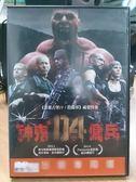 影音專賣店-Y87-093-正版DVD-電影【D4神鬼傭兵】-恐懼是戰役中最大的敵人