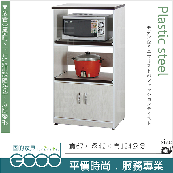 《固的家具GOOD》159-05-AX (塑鋼材質)2.2尺電器櫃-白橡色