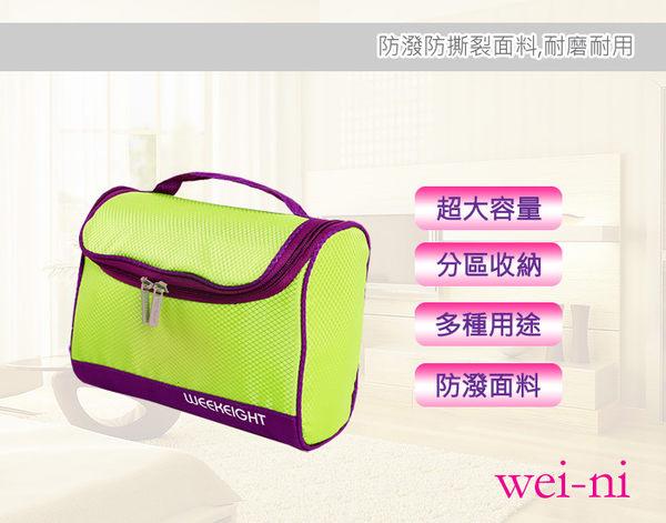 wei-ni 防撕裂WeekEight洗漱包(小) 整理袋/盥洗包/化粧包/旅行收納袋/萬用收納袋/旅行包