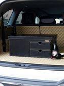 汽車收納箱汽車收納後備箱儲物鞋盒多功能車內整理箱子後背尾箱車載置物用品
