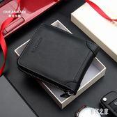 男士皮夾 錢包短款青年錢夾大容量拉鏈卡包迷你零錢包女式硬幣包 BT11105【彩虹之家】