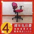辦公椅 書桌椅 電腦椅 紅色【空間特工】3色透氣座墊網布 可升降仰躺旋轉