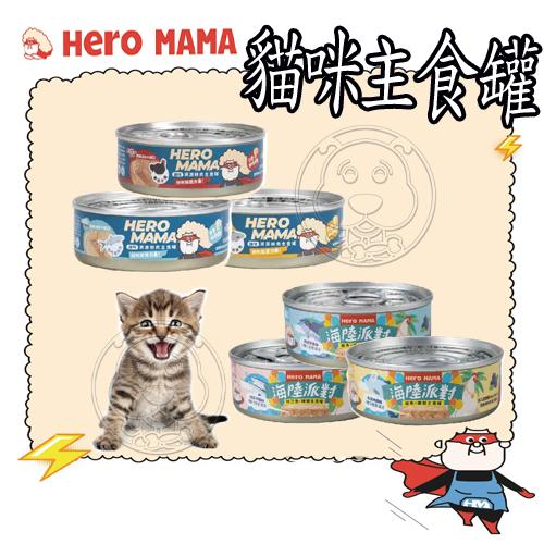 【培菓寵物48H出貨】Hero Mama 溯源鮮肉 海陸派對 貓咪主食罐 80g