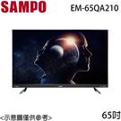 【SAMPO聲寶】65吋 4K HDR 劇場音響LED EM-65QA210 免運費