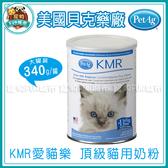 寵物FUN城市│美國貝克藥廠 KMR 愛貓樂 頂級貓用奶粉340g(12oz) 貓咪專用 寵物用 幼貓 奶粉