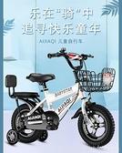 兒童自行車男孩腳踏車寶寶單車2-3-6-8歲女孩12-18寸小孩童車輕便 新品全館85折 YTL