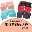 【5種size 收納袋 1組賣】旅行 衣物 內衣 內褲 盥洗用具 收納袋 包中包 行李袋 多色可選