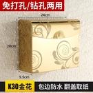 衛生紙架免打孔衛生間廁所紙巾盒廁紙盒置物架抽紙防水手紙盒『新佰數位屋』