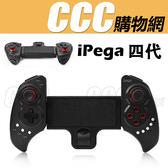 iPega 全新第四代 伸縮遊戲手把 藍牙手把 手機/平板 大尺寸