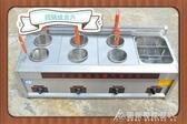 商用燃氣/煤氣4四缸多功能油炸鍋煮面爐麻辣燙關東煮機器四合一 交換禮物 YXS