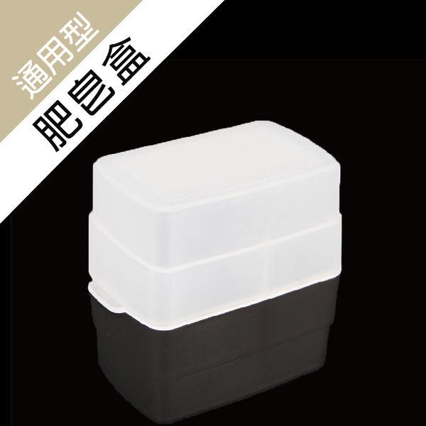 攝彩@閃光燈柔光罩 佳能 尼康 閃光燈柔光盒 外閃肥皂盒 方型 通用型 專業級 閃光燈專用 柔光罩
