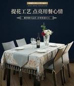 桌巾-歐式茶幾桌巾布藝長方形客廳家用餐桌巾方桌正方形台布圓形圓桌大 東川崎町
