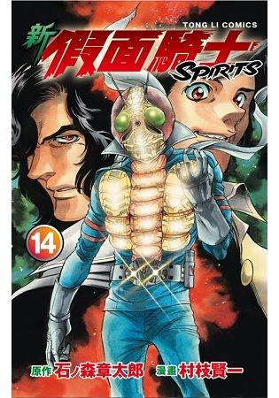 新假面騎士SPIRITS 14