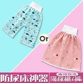 寶寶隔尿裙防水隔尿褲兒童戒尿床神器尿布裙純棉可洗尿墊大號防漏【美眉新品】