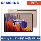 Samsung Galaxy Tab S7+ 12.4吋 【0利率,送保貼+三合一鏡頭組】 平板 T976 (6/128G) 5G版