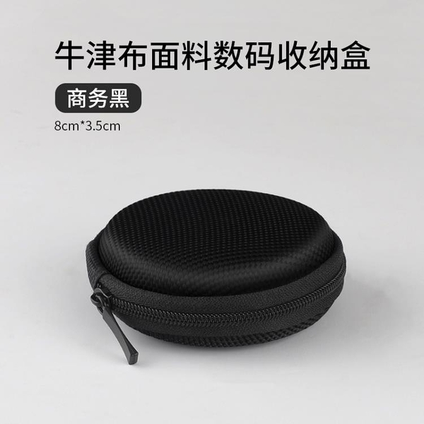 耳機收納包數據線保護套