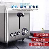 麵包機全自動烤面包機家用早餐吐司機不銹鋼面包片機多士爐      艾維朵 免運