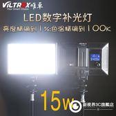 L116單反攝影LED婚慶補光燈相機攝像機拍照小型燈光便攜燈