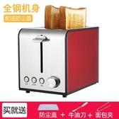 多功能早餐機烤麵包機宿舍小功率早飯烤麵包機2片小多士爐全自動多電鍋 潮流衣舍