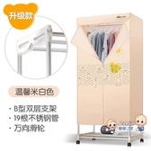 烘乾機 乾衣機家用小型速乾衣烘衣機烘乾器兒童風乾機寶寶衣服乾衣機T 雙12提前購