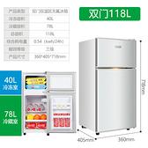小冰箱家用迷小型宿舍出租房冷凍冷藏迷你單人二人用一級節能省電 220V