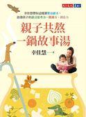 親子共熬一鍋故事湯:幸佳慧帶你這樣讀嬰幼繪本,啟發孩子的語言思考力、閱讀力、...