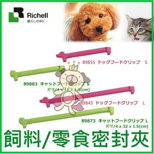 *KING WANG*《日本Richell》89855新色上市犬粉紅S號 飼料/零食密封夾-保鮮.密封.防潮夾