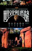 (二手書)世界文化與自然遺產(新版)