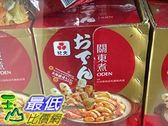 [COSCO代購] 需低溫配送無法超取 YILIN JAPANESE ODEN 紀文關東煮 1.5公斤 _C112789