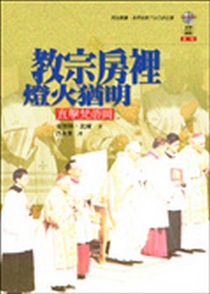 (二手書)教宗房裡燈火猶明直擊梵蒂岡