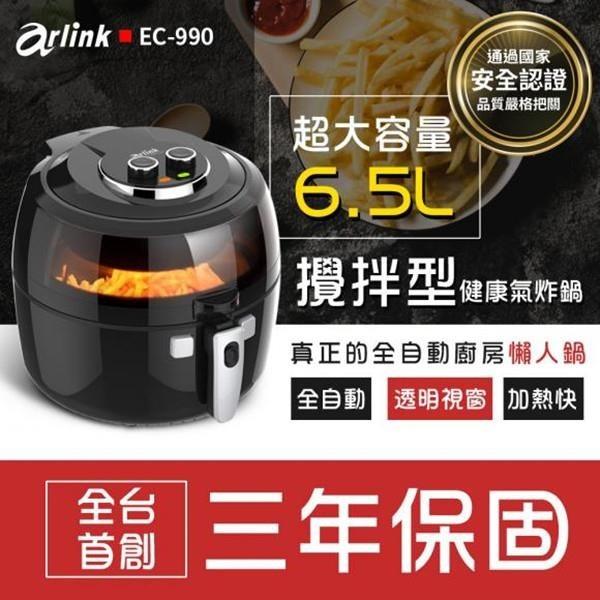 【南紡購物中心】【Arlink】6.5L 自動翻攪熱流超導氣炸鍋 EC-990