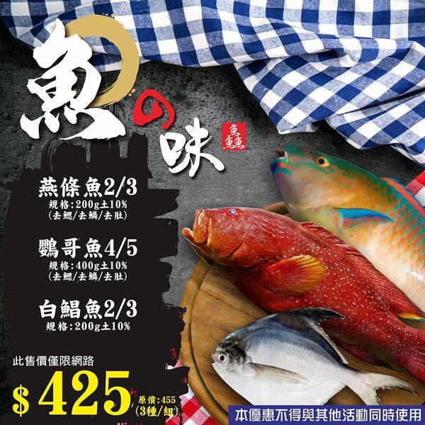 ㊣盅龐水產◇鸚哥魚◇燕條魚◇白鯧魚◇ 好魚三合一組$425元/組/(3入) ◇ 好魚活動優惠 原價455