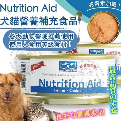 【培菓幸福寵物專營店】Nutrition Aid》犬貓營養補給食品 營養罐-155g 術後補給 體質虛弱 狗罐