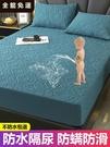 床罩 防水床笠單件加厚夾棉床罩隔尿透氣床...
