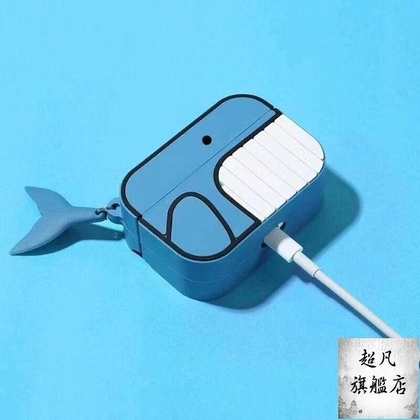 耳機套 airpods pro保護套可愛卡通硅膠airpod殼套蘋果無線藍芽耳機套3代-預熱雙11