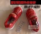 收縮膜 童鞋收縮膜塑封膜運動鞋熱縮膜高邦籃球鞋防塵封鞋膜熱縮袋防氧化--快速出貨