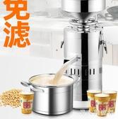 110V豆漿機商用早餐店豆腐腦機家用石磨機電動全自動小型現磨漿機 DR27534【男人與流行】