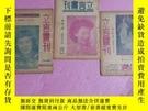 二手書博民逛書店立言畫刊罕見314 342 348 民國雜誌 多戲曲戲劇界資料 三本合售Y403601 。 。