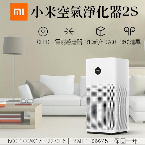 【coni shop】小米 空氣淨化器2S 原裝正品 保固一年 PM2.5 抗過敏 負離子 淨化器
