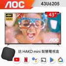 (送安卓智慧盒+登錄送季卡)美國AOC 43吋4K HDR液晶顯示器+視訊盒43U6205