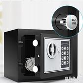 保險櫃家用小型保險箱17cm高密碼箱辦公室保管箱全鋼防盜床頭櫃兒童儲錢罐 PA10584『紅袖伊人』