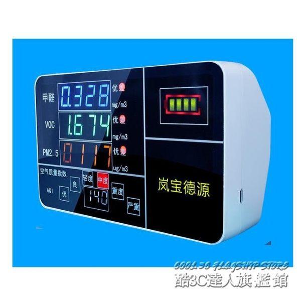 測甲醛檢測儀家用PM2.5專業空氣質量自測