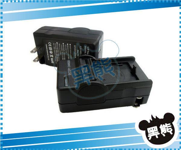 黑熊館 Panasonic 數位相機 DMC-G1 G2 GH1 GF1 專用 BLB13E BLB13 充電器