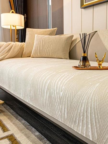 純色雪尼爾米白色沙發墊輕奢風北歐四季防滑通用夏季皮套罩巾蓋布 黛尼時尚精品