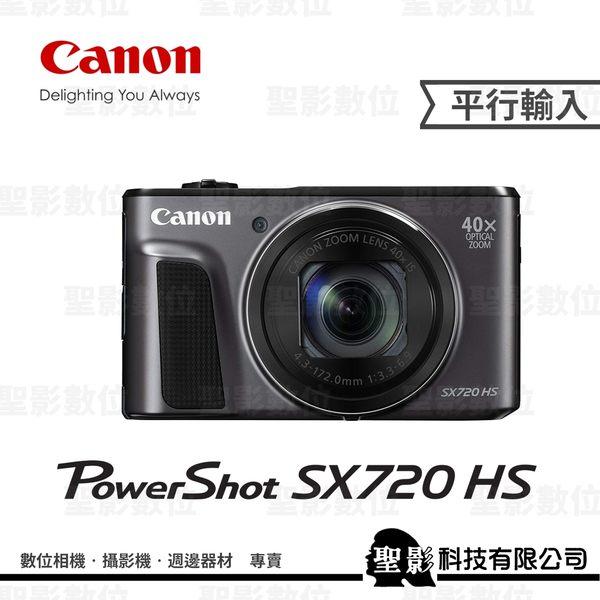 Canon PowerShot SX720 HS 輕便旅遊隨身機 40x光學變焦 SX720HS  (平行輸入) WW