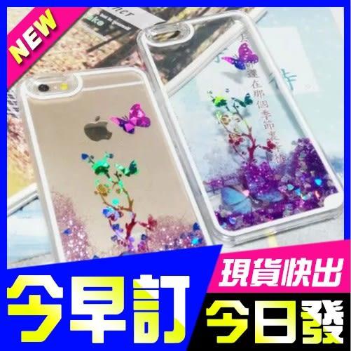 [24hr 火速出貨] 禮物 現貨 新款 蘋果 iphone 6 plus 蝴蝶花流沙手機殼 蘋果6保護殼 透明 液體5s 流動殼