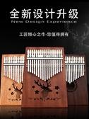 特惠拇指琴蒂朵拇指琴卡林巴琴17音卡靈巴琴初學者入門手指琴kalimba樂器
